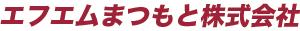 エフエムまつもと株式会社